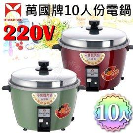 萬國牌《不鏽鋼內鍋》10人電鍋 AQ10S/AQ-10S =台灣製造‧220V電壓=