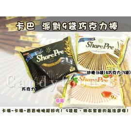 ~級鮮饌~卡巴~派對9袋巧克力棒~砂糖  巧克力、巧克力、草莓、抹茶