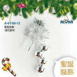 A-01-09-12 聖誕掛飾 銀花銀球