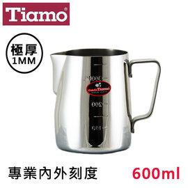 Tiamo正^#304不鏽鋼拉花杯600ml內外刻度指示 鏡面拋光 SGS合格 奶泡杯 奶