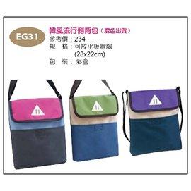EG31 風尚 側背包^(混色出貨^) ^~也 當平版電腦包^~