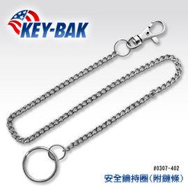 KEY~BAK 夾式單環鑰匙圈 ^# 0307~402