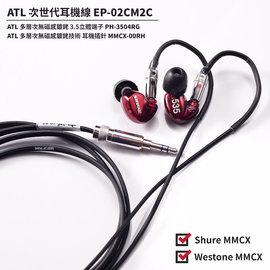 ^~My Ear 台中耳機 ^~ ATL EP~02CM2C 耳機升級線 ATL MMCX