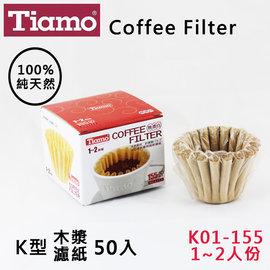 Tiamo蛋糕型咖啡濾紙K01~155無漂白1~2人50入 100%純天然原木槳 滴漏咖啡