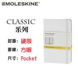 Moleskine 傳奇筆記本Classic 系列  硬殼  Pocket size  方