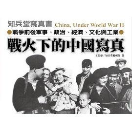 ~戰火下的中國寫真~  戰爭前後軍事、政治、經濟、文化與工業  知兵堂戰場寫真系列