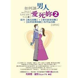 如何讓男人愛死妳?2(文庫本)提升桃花指數+愛情甜蜜指數+約會浪漫指數的幸福攻略