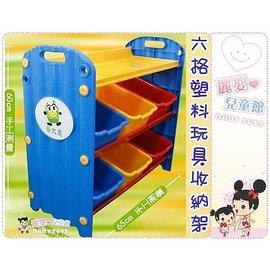 麗嬰兒童玩具館~優質兒童傢俱-我的六格塑料玩具收納架.儲存置物架.收納櫃.