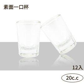 透明玻璃一口杯20cc^(12入^)shot杯 烈酒杯 威士忌杯 吞杯 洋酒杯 餐廳 家用