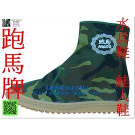 價380跑馬牌 綠迷彩厚底款 車縫線^(男女款^)蛙人鞋 水兵鞋 忍者鞋 款式顏色最齊全