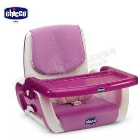 【紫貝殼】『DE03』2015年新款 義大利 Chicco Mode 攜帶式兒童餐椅.兒童餐椅.可調餐桌椅【保證原廠公司貨】【甜梅紅】無外箱出清