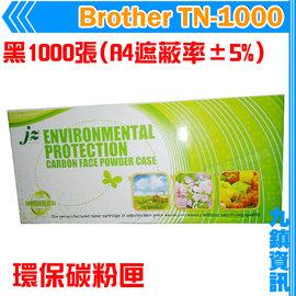 九鎮資訊 Brother TN-1000 TN1000 黑色 環保碳粉匣 HL-1110