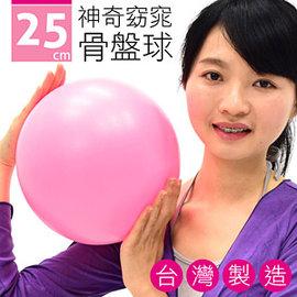 台灣製造25CM神奇骨盤球 P260-06325 (美腿夾.25公分瑜珈球韻律球抗力球彈力球.健身球彼拉提斯球復健球體操球美腿機.推薦哪裡買)
