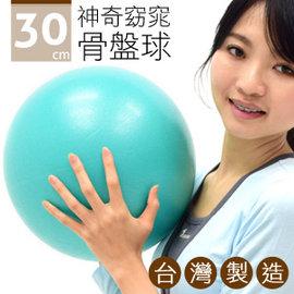 台灣製造30CM神奇骨盤球 P260-06330 (美腿夾.30公分瑜珈球韻律球抗力球彈力球.健身球彼拉提斯球復健球體操球.美腿機推薦哪裡買)