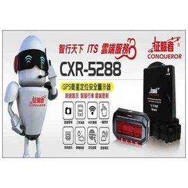 ~ 貨. O利率~~征服者 CXR~5288 雷達全配~5288 GPS分離式測速器 WI