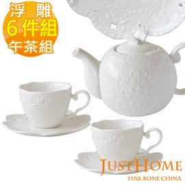 ~Just Home~伊莎浮雕新骨瓷午茶6件組^(咖啡杯 英式壺^)