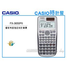 CASIO 時計屋_CASIO_FX~3650 PII_工程型計算機^(FX~3650P