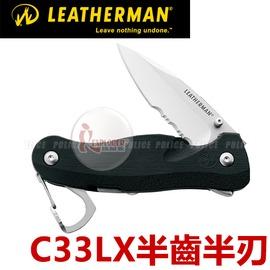 探險家戶外用品㊣860121N 美國 LEATHERMAN C33LX BOX 折刀 (C33LX半齒半刃) 折疊刀 摺疊刀 求生刀 野營 露營