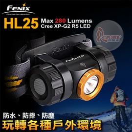 探險家戶外用品㊣HL25 Fenix XP-G2(R5) LED頭燈四段式 (香檳金) 280流明 三防頭燈 防水/防摔/防塵