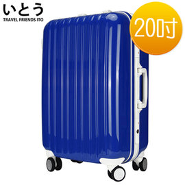 ~正品Ito 伊藤ゆシよ潮牌~20吋 PC ABS鏡面鋁框硬殼行李箱 08系列~藍色