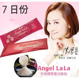 Angel LaLa天使美姬膠原蛋白粉 隨身包 7日份