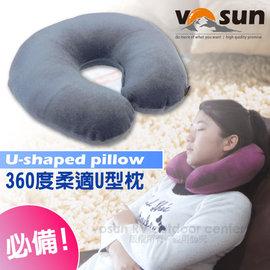 【VOSUN】台灣製 天鵝絨柔適U型枕.頸枕.靠枕.飛機枕.午睡枕.旅行護頸枕.枕頭/午睡.旅行.開車/VO-003 貴族灰
