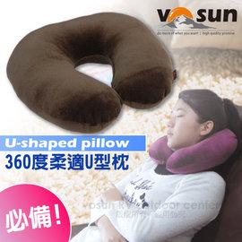 【VOSUN】台灣製 天鵝絨柔適U型枕.頸枕.靠枕.飛機枕.午睡枕.旅行護頸枕.枕頭/午睡.旅行.開車/VO-003 深褐棕
