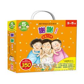 幼福--幼兒全語言教育(謝謝!)     *享受親密的親子時光,增進互動樂趣!!*