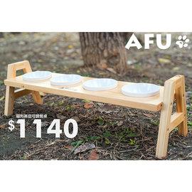 ~AFU~御用^!^! 阿富 四口貓碗架1140含運