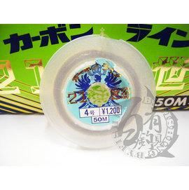 ◎百有釣具◎日本原裝 21世紀 碳纖線 CARBON線 規格:#4 / #6 / #7 特價199元!(單捲) 50M