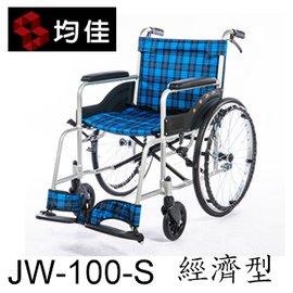 輪椅 鋁合金 均佳 JW-100 輪椅-經濟型 贈四腳拐杖