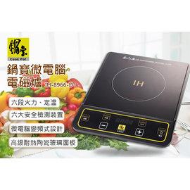 鍋寶黑陶瓷微電腦變頻電磁爐 IH-8966-D =台灣製造‧免運費=