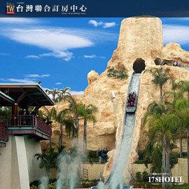 ► 史上最低月光票 連續假期可用麗寶樂園(月眉)探索樂園.雙人套票 250元