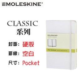 Moleskine 傳奇筆記本Classic 系列  硬殼  Pocket size  空