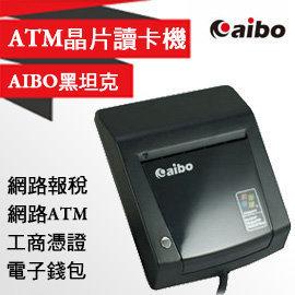 WIN8 AIBO 坦克 tank ATM 自然人 晶片 讀卡機 報稅 i~cash 轉帳