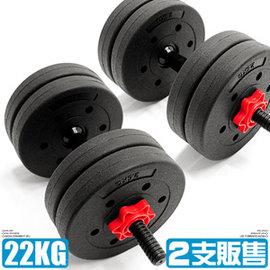 20KG槓片組合+2支短槓心M00121 (20公斤啞鈴10公斤+10KG槓鈴.重力舉重量訓練短桿心.運動健身器材.推薦哪裡買)