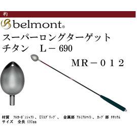 ◎百有釣具◎TITANIUM BELMONT MR-012 鈦頭遠投 誘餌杓(無洞) 全長:690mm