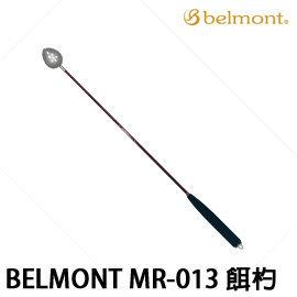 ◎百有釣具◎TITANIUM BELMONT MR-013 鈦頭遠投 誘餌杓 (有洞) 全長:690mm