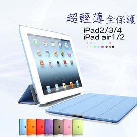 蘋果 ipad234  air1  air 2 平板保護套 皮套 PU PC smart
