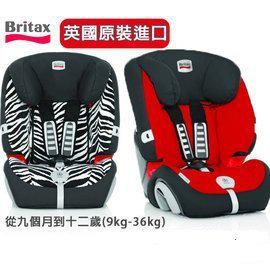 Britax-旗艦成長型汽車安全座椅