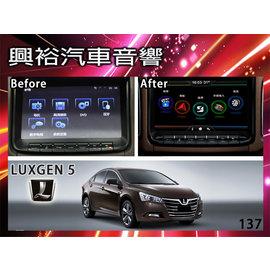 【专车专款】LUXGEN 5原车萤幕升级影音导航+多媒体播放器