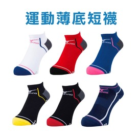 MIZUNO 日製-男運動短襪(慢跑 防滑 美津濃 襪子 日本製【98410390】≡排汗專家≡
