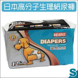 加購第二包8折 ~ 保羅叔叔寵物 館~ 噓噓高分子吸收寵物生理紙尿褲 ~強效吸水不回滲~S