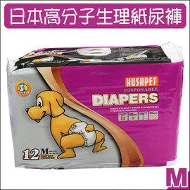 加購第二包8折 ~ 保羅叔叔寵物 館~ 噓噓高分子吸收寵物生理紙尿褲 ~強效吸水不回滲~M