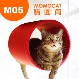 ~MOMOCAT摸摸貓~M05~加裝貓圓筒~加購─本區需 貓跳台寵物 ,恕不單售,下單前請