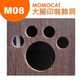 ~MOMOCAT摸摸貓~M08~加裝大腳印裝飾洞~加購─本區需 貓跳台寵物 ,恕不單售,下