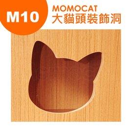 ~MOMOCAT摸摸貓~M10~加裝大貓頭裝飾洞~加購─本區需 貓跳台寵物 ,恕不單售,下