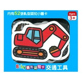 DY748 Baby圖形認知卡~交通工具