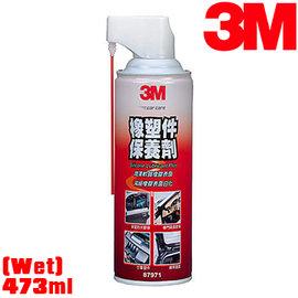 3M 87971橡塑件保養劑 防止膠條老化變形.潤澤軟質橡膠.塑膠表面