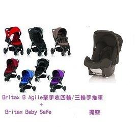【紫貝殼】『GA17+GCA05-6』Britax B Agile單手收四輪/三輪手推車+ Britax Baby Safe 一般款提籃(黑色)